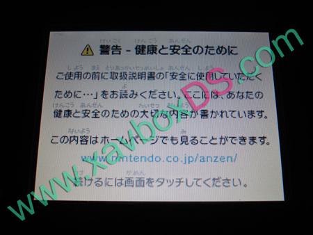dsi japonais